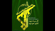 بیانیه سازمان عقیدتی سیاسی ناجا به مناسبت روز پاسدار