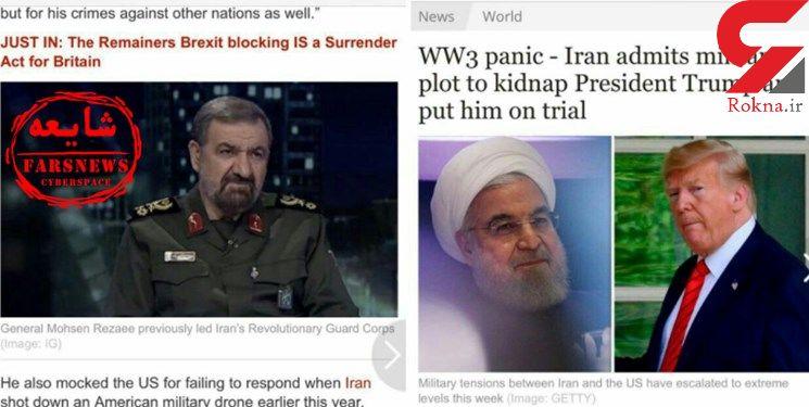 ماجرای عملیات ایران برای ربودن ترامپ واقعیت داشت؟ + تصاویر