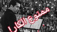 محمد معتمدی ممنوع الکار نیست
