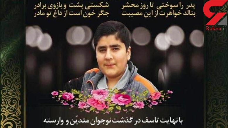 فوت اولین دانشآموز مبتلا به کرونا در فارس + عکس