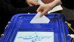 نتایج انتخابات استان بوشهر/ ریاست جمهوری و شورای شهر 96