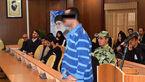 ادعای عجیب قاتل اهورا در دادگاه غیر علنی / زمان صدور حکم مشخص شد +عکس