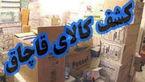 کشف 2 میلیارد کالای قاچاق در پایتخت