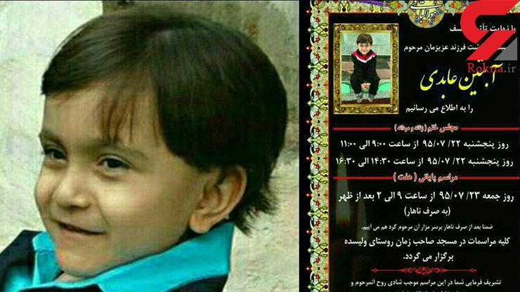 راز مرگ پسربچه آملی با پنکه سقفی لو رفت+عکس