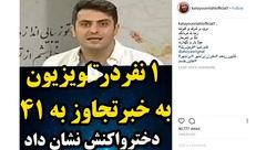 حمایت تمام قد کتایون ریاحی از علی ضیاء / درود بر شرف و غیرتت