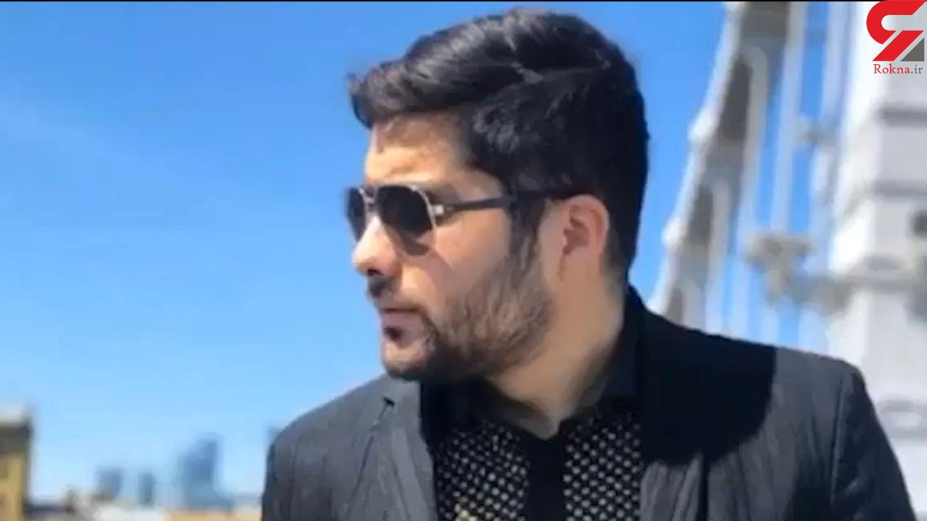 گفتگو با پدر دانشجوی ایرانی مقیم روسیه درباره قتل پسرش +  فیلم  و عکس