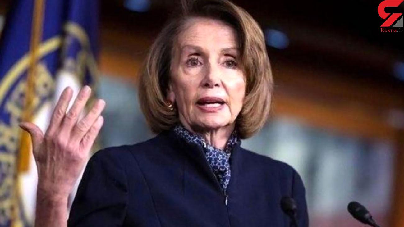 نانسی پلوسی: این سیرک را تمام کنید