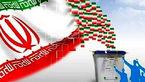ورود کاندیداهای جدید به انتخابات 1400 / تایید صلاحیت ۹۰ درصد نامزدهای شوراها در هیات های اجرایی
