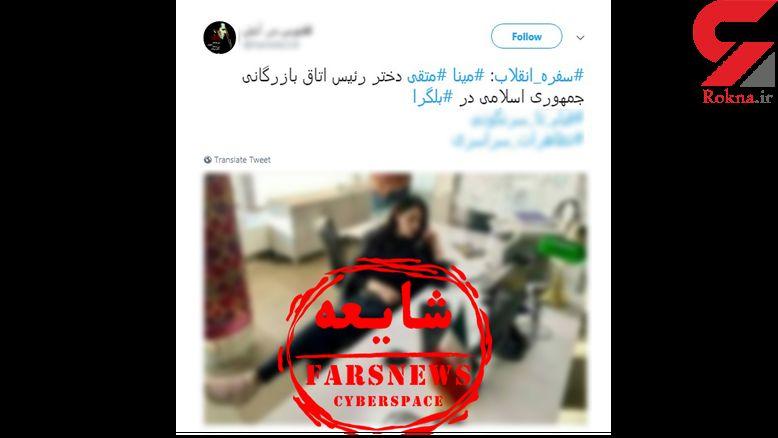 ماجرای عکسهای بی حجاب دختر یک مسئول ایرانی چیست؟ + عکس