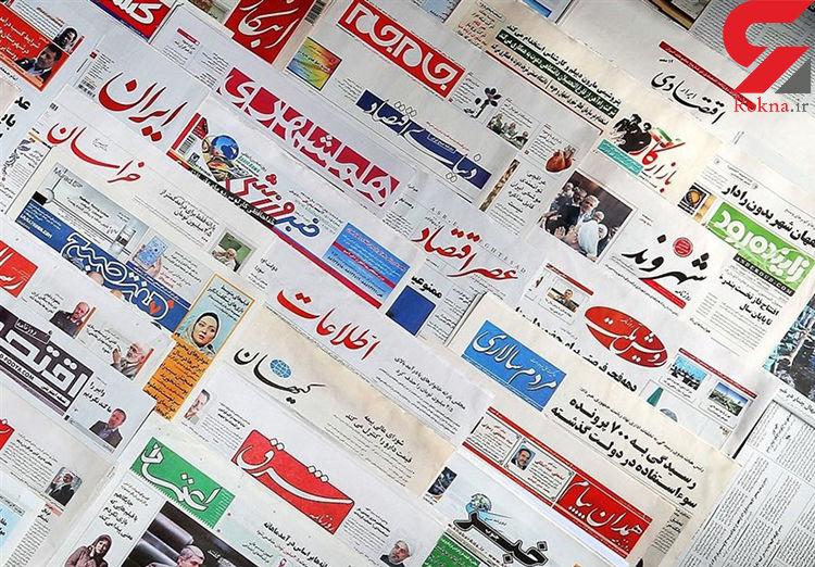 عناوین روزنامه های امروز دوشنبه ۲۲ مهر ۱۳۹۸