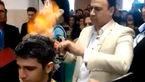 اصلاح موی سر با آتش، به تهران رسید! + فیلم و عکس