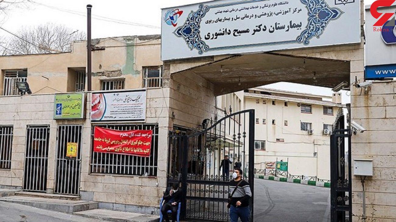 بیمارستان مسیح دانشوری، مرکز ارجاع کرونا در منطقه مدیترانه شرقی شد