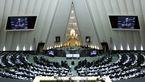 بررسی لایحه «مقابله با تقلب در آثار علمی» در دستور کار مجلس