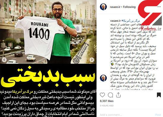 حمله به 2 فوتبالیست معروف ایران به خاطر شعار مرگ بر آمریکا+عکس