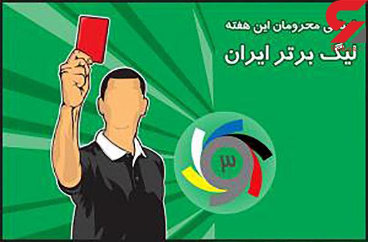 اعلام اسامی محرومان هفته نهم مسابقات لیگ برتر