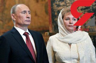 ماجرای طلاق زن سابق پوتین + عکس