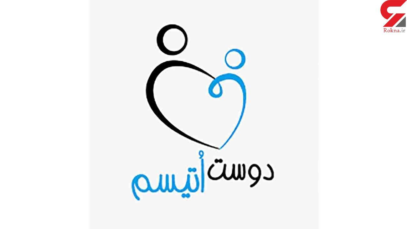 برگزاری مسابقه کتابخوانی دوستداران اتیسم در هفته پایانی آبان