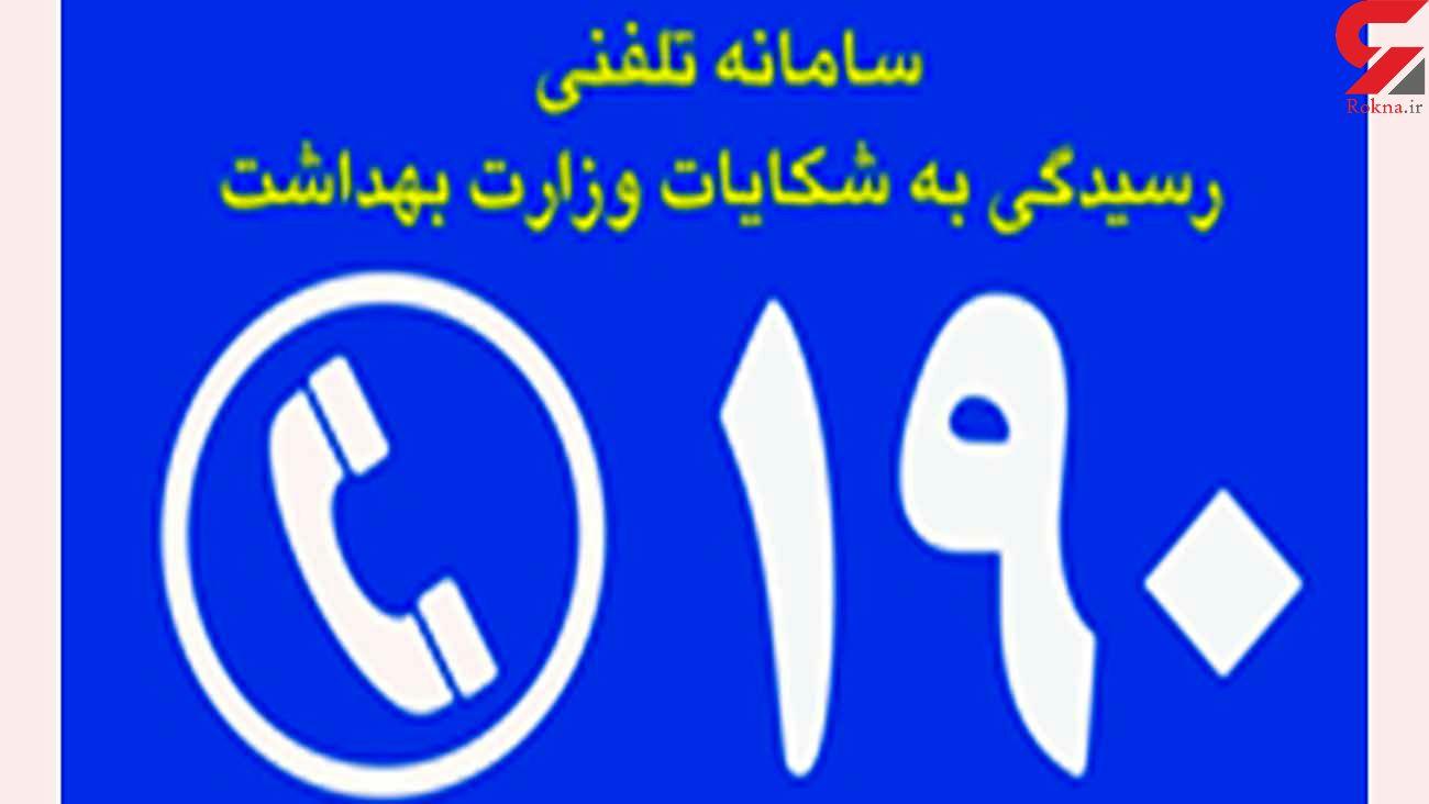 شکایت کرونایی با تلفن 190