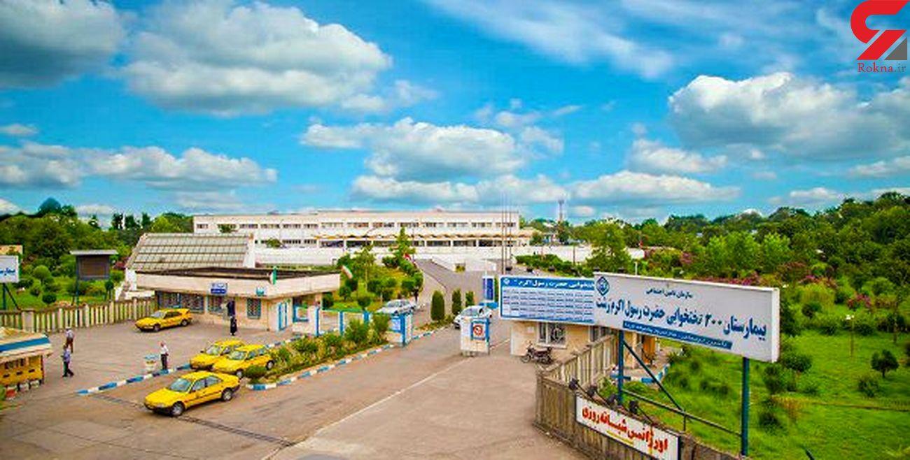 بیمارستان حضرت رسول اکرم (ص) رشت رتبه اول کشور را کسب کرد