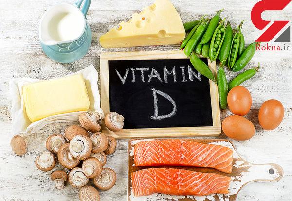 ویتامینی که با 5 بیماری خطرناک مقابله می کند