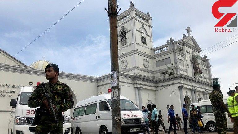 وقوع چندین انفجار در پایتخت سریلانکا / 300 کشته و زخمی تاکنون + تصاویر