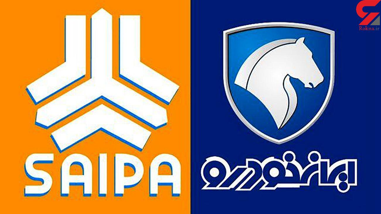 تغییر زمان دادوستد سهام ایران خودرو و سایپا در بورس