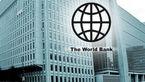 بانک جهانی حدود خط فقر را بازتعریف کرد