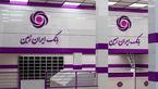 هشدار به مشتریان بانک ایران زمین درباره قبوض دستگاههای ATM و POS