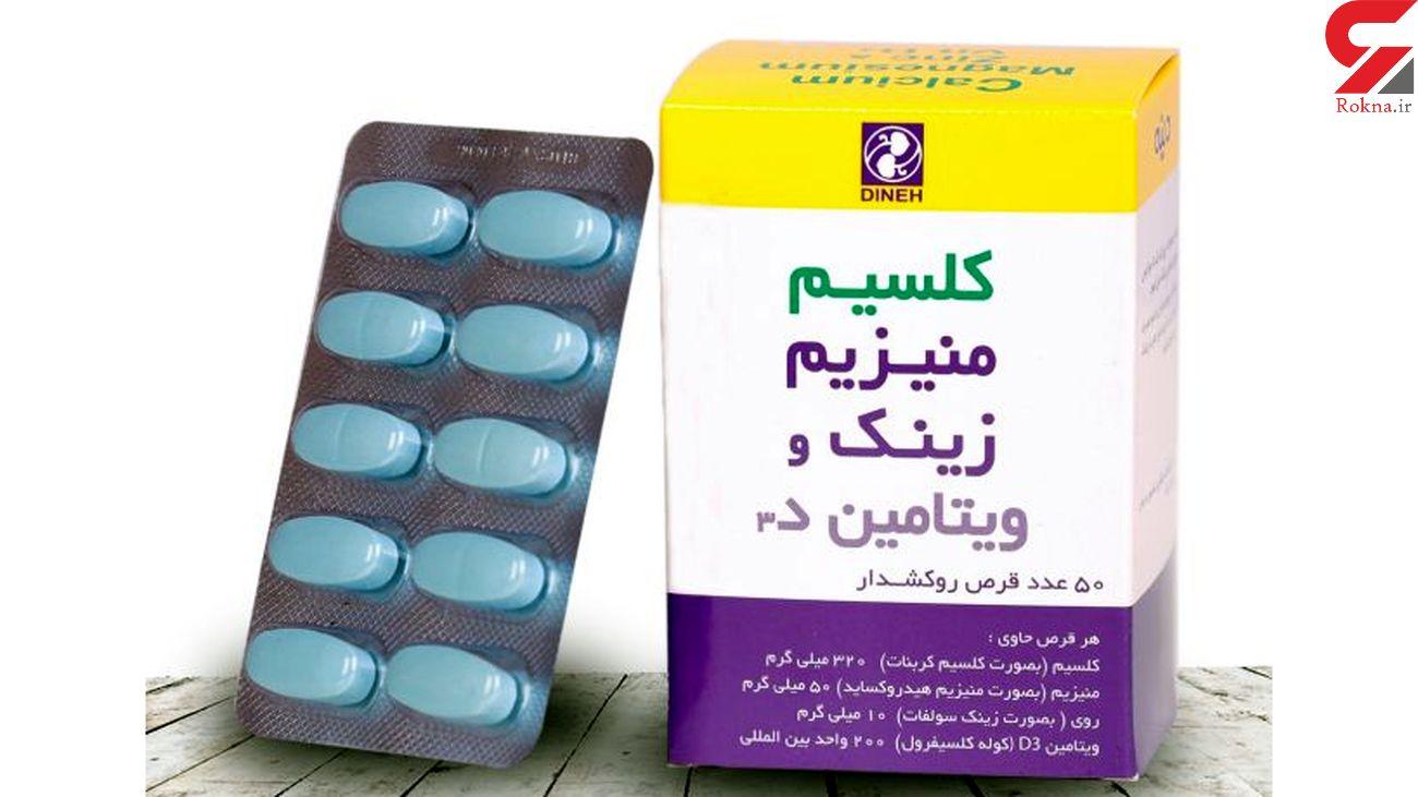 قرص کلسیم، منیزیم، زینک، ویتامین د