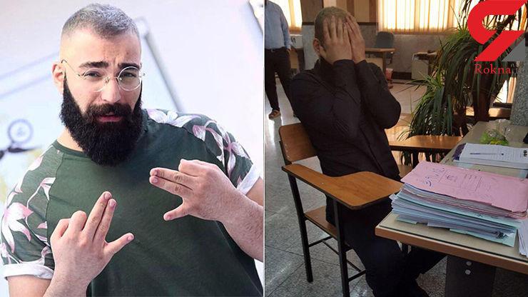 حمید صفت خواننده مطرح رپ به اتهام قتل شوهر مادرش دستگیر شد+ عکس