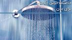 خاصیت دوش آب سرد برای بدن را بشناسید
