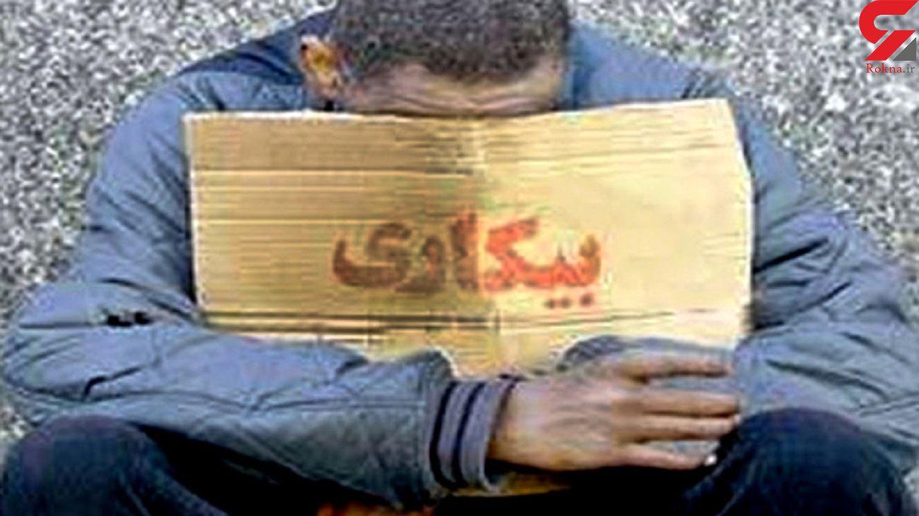 مرکز آمار: 40 درصد بیکاران در ایران مدرک دانشگاهی دارند