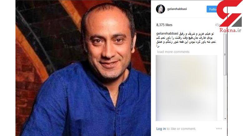 واکنش بازیگر زن معروف به درگذشت عارف لرستانی+ عکس