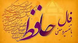 فال حافظ امروز / 3 تیر ماه با تفسیر دقیق + فیلم