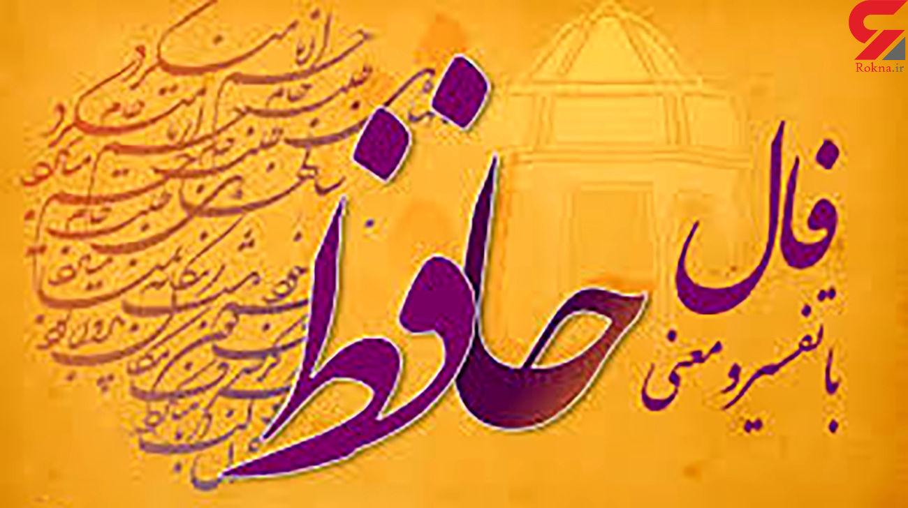 فال حافظ امروز / 9 بهمن با تفسیر دقیق + فیلم