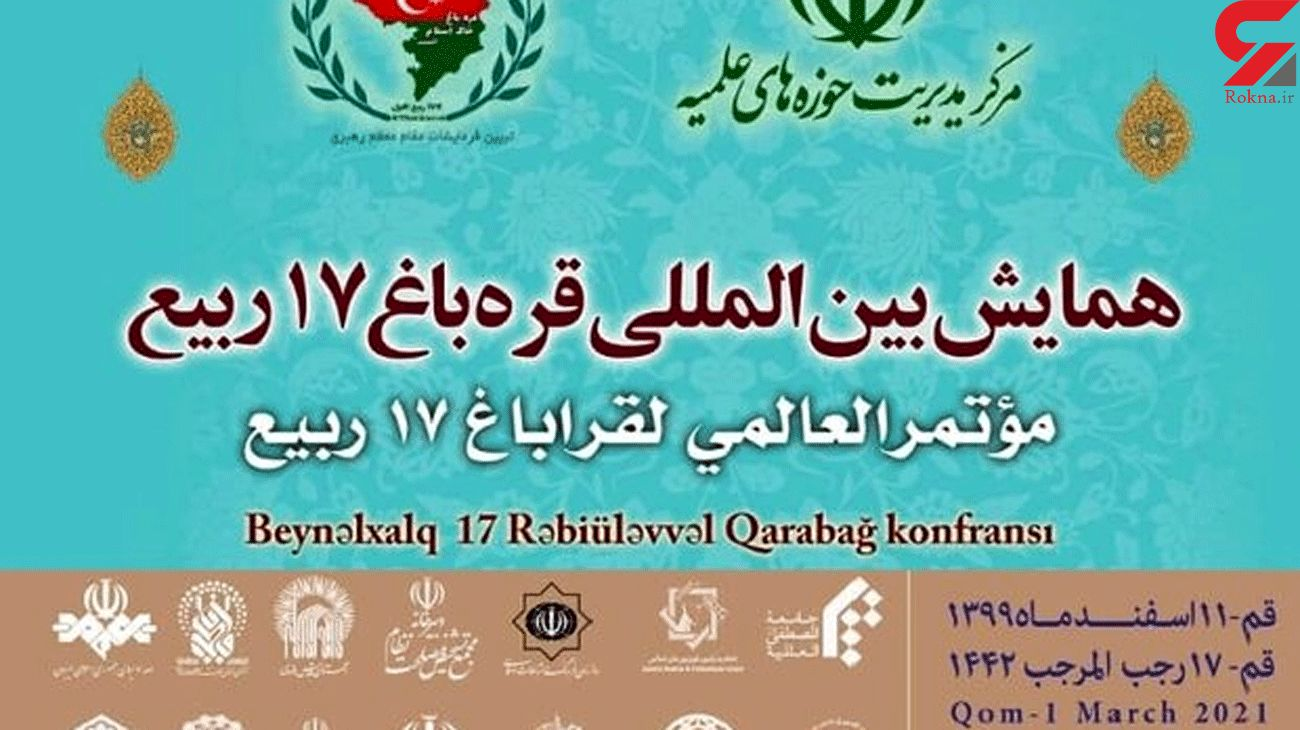 Qom to host intl. conference on Karabakh conflict