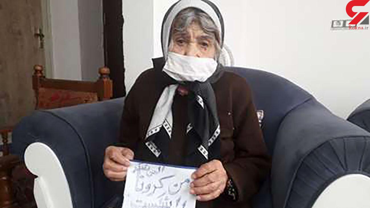 کرونا حریف پیرزن 99 ساله نشد / در کنهوج رخ داد