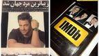 کیک هدیه برای سیزدهمین مرد زیبای جهان که ایرانی است! + عکس