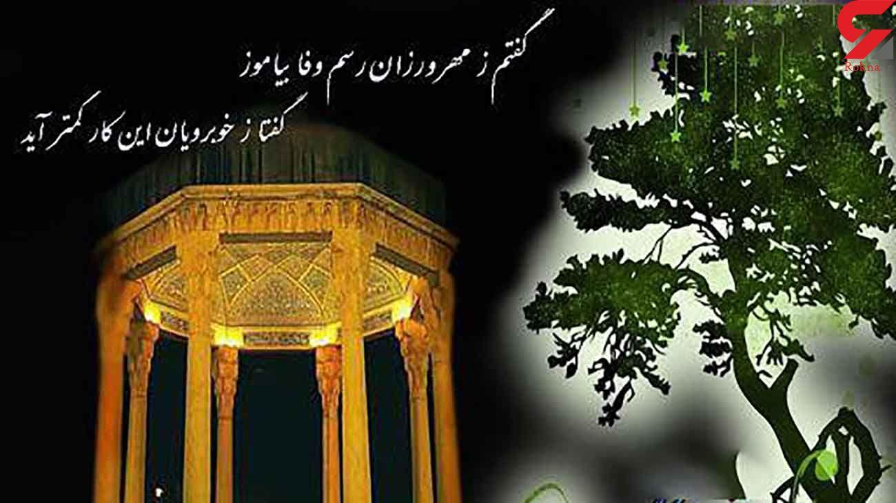 فال حافظ امروز / 19 مهر با تفسیر دقیق + فیلم