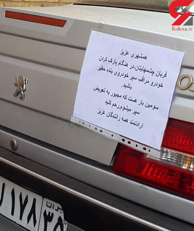 یادداشت ملتمسانه راننده خودرو + عکس