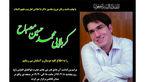 مداح اهل بیت (ع) درگذشت +عکس