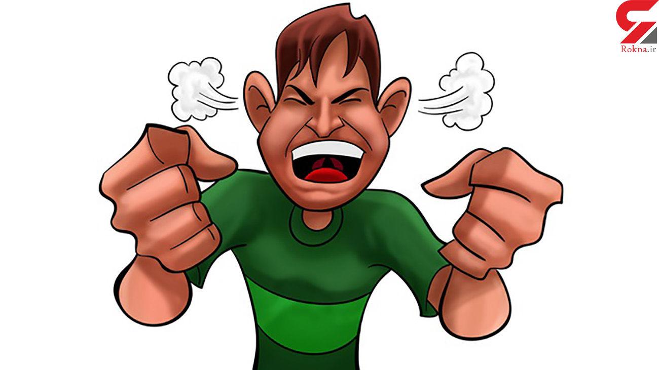 عصبانی نشوید که استخوان هایتان می شکند!