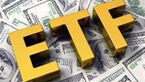 افزوده شدن ۳ بانک جدید در پذیره نویسی ETF دولتی / فرصت ۶ روزه تا پایان پذیره نویسی