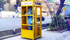 تماس تلفنی شارژ موبایل،اینترنت رایگان در باجه های تلفن ممکن خواهد شد