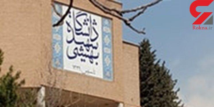 اعتراض اساتید دانشگاه شهید بهشتی به سرپرست جدید