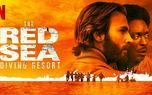 پروژه تطهیر صهیونیستها در میعادگاه غوطه ور دریای سرخ!