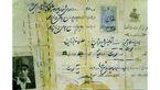 اولین نامی که در ایران شناسنامه گرفت + سند