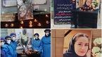 تایید کرونای نرجس خانعلی زاده پرستار لاهیجانی یک هفته بعد از مرگ + عکس