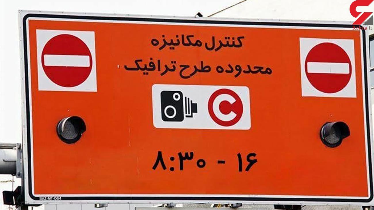 طرح ترافیک ۱۴۰۰ تهران چگونه اجرا می شود؟ + جزئیات قیمت ها