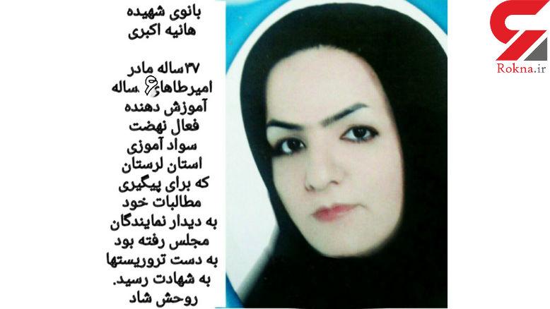 جزییات شهادت زنی که به خاطر سوادآموزان به مجلس رفته بود +عکس